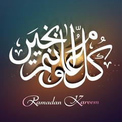 Beautiful Arabic Islamic calligraphy text colorful design backgr