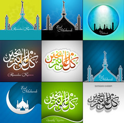 Arabic Islamic calligraphy Mosque colorful Ramadan Kareem collec