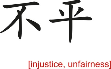 Chinese Sign for injustice, unfairness