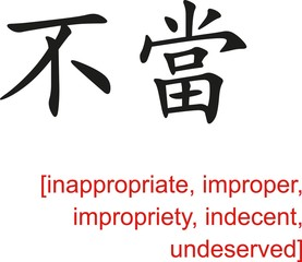 Chinese Sign for inappropriate, improper, impropriety, indecent