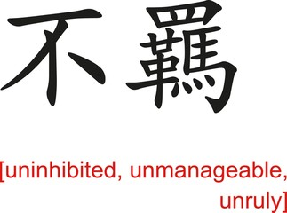 Chinese Sign for uninhibited, unmanageable, unruly