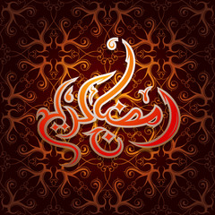 Arab calligraphy greeting message for Ramadan