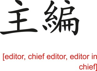 Chinese Sign for editor, chief editor, editor in chief