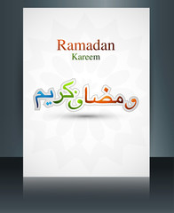 Beautiful Brochure Arabic Islamic template ramadan kareem reflec