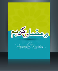 Arabic Islamic template calligraphy colorful text Ramadan Kareem
