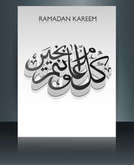 Arabic Islamic calligraphy template brochure reflection text ram