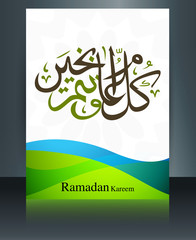 Arabic Islamic calligraphy beautiful text Ramadan Kareem brochur