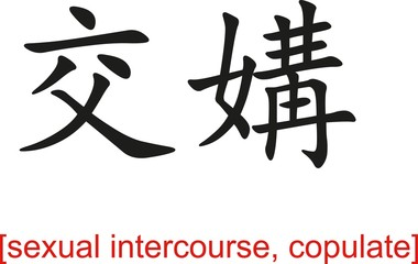 Chinese Sign for sexual intercourse, copulate