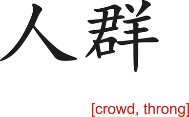 Chinese Sign for crowd, throng