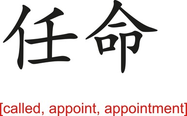 Chinese Sign for called, appoint, appointment