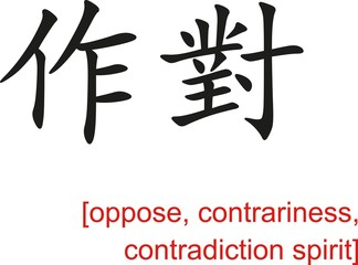 Chinese Sign for oppose, contrariness, contradiction spirit