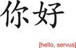 Chinese Sign for hello, servus