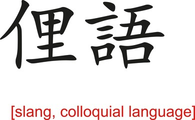 Chinese Sign for slang, colloquial language