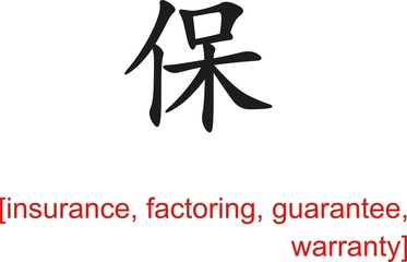 Chinese Sign for insurance, factoring, guarantee, warranty