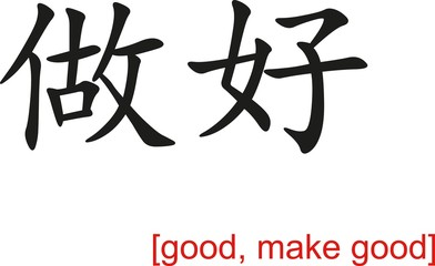 Chinese Sign for good, make good