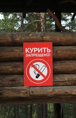 Табличка с надписью: курить запрещено
