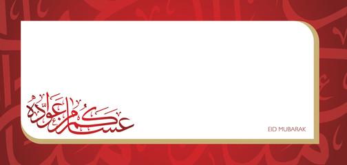 Eid Mubarak, Happy Eid