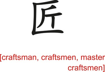 Chinese Sign for craftsman, craftsmen, master craftsmen