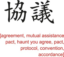 Chinese Sign for agreement,pact,protocol,convention, accordance