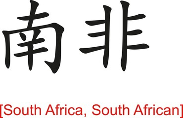 Chinese Sign for South Africa, South African