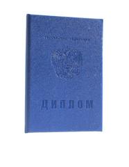 Корочка диплома Российской Федерации
