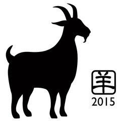 2015 Year of the Goat Silhouette isolated on white background