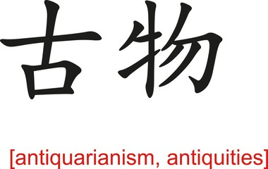 Chinese Sign for antiquarianism, antiquities
