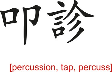 Chinese Sign for percussion, tap, percuss