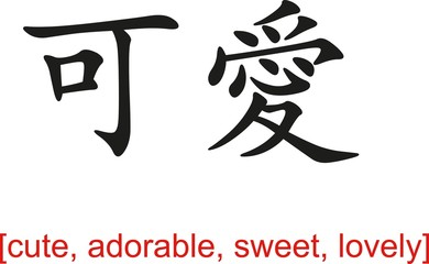 Chinese Sign for cute, adorable, sweet, lovely