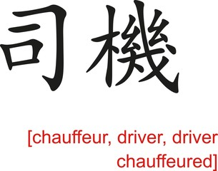 Chinese Sign for chauffeur, driver, driver chauffeured