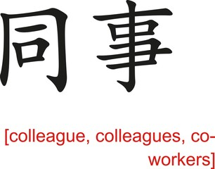 Chinese Sign for colleague, colleagues, co-workers