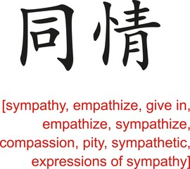 Chinese Sign for sympathy, empathize, give in, sympathize, pity