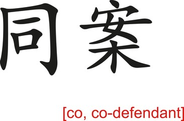 Chinese Sign for co, co-defendant