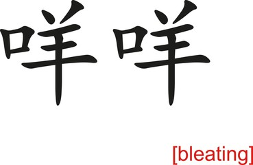Chinese Sign for bleating