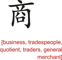 Chinese Sign for business, tradespeople, quotient, traders