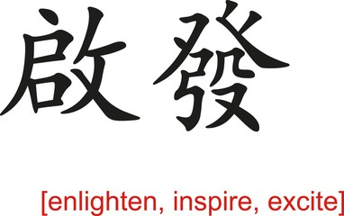 Chinese Sign for enlighten, inspire, excite
