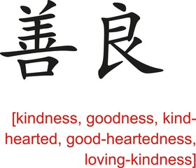 Chinese Sign for kindness, goodness, kind-hearted