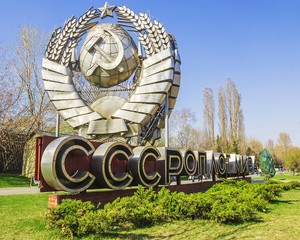 """emblem of the USSR and the slogan """"USSR-the bulwark of peace"""""""