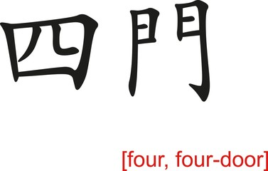 Chinese Sign for four, four-door