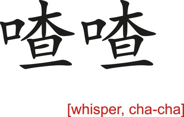 Chinese Sign for whisper, cha-cha