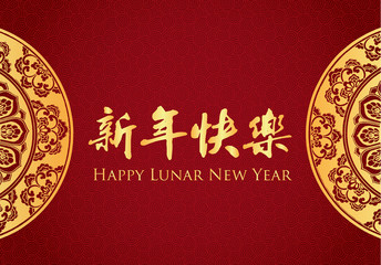 "Chinese new year greeting card, with word of meaning ""happy new"