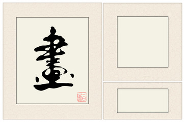 Oriental calligraphy and painting frame template, with word of m