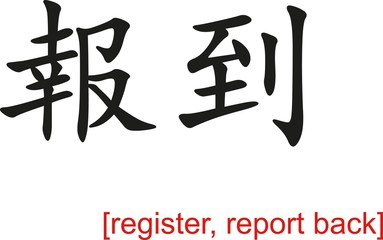 Chinese Sign for register, report back