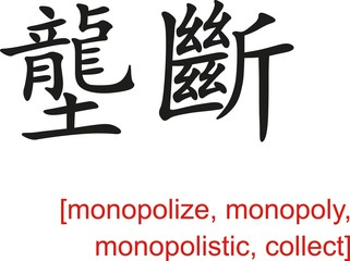 Chinese Sign for monopolize, monopoly, monopolistic, collect