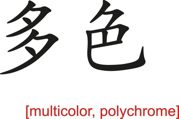 Chinese Sign for multicolor, polychrome