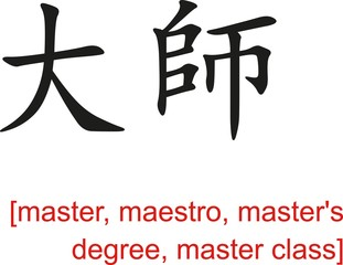 Chinese Sign for master, maestro, master's degree, master class