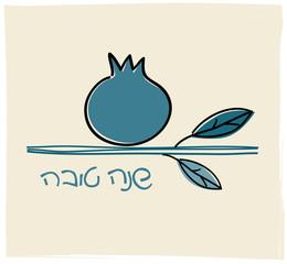 Pomegranate postcard, Hebrew Text