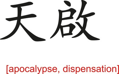 Chinese Sign for apocalypse, dispensation