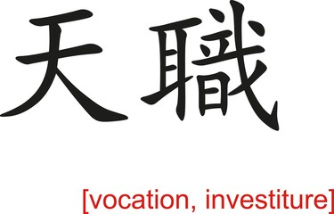 Chinese Sign for vocation, investiture