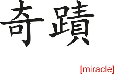 Chinese Sign for miracle